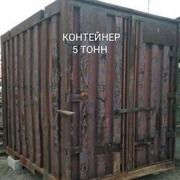 Готовые строения - Продам контейнер 5 тонн. Вагонка. , 0