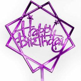 Цветы, букеты, композиции - Топпер Happy Birthday, фуше, 0