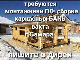 Строительная бригада - Бригада монтажников по сборке каркасных домов, 0