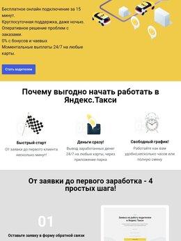 Сфера услуг - Готовый сайт для привлечение и подключение…, 0