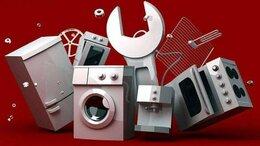 Бытовые услуги - Ремонт стиральных машин, электроплит, духовых шкаф, 0