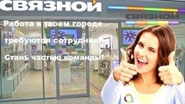 Менеджер - Менеджер по продажам - Связной!, 0