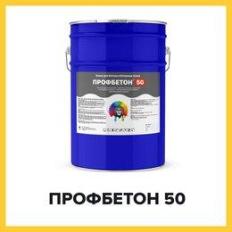 Краски - Полиуретановая краска для бетона - ПРОФБЕТОН 50, 0
