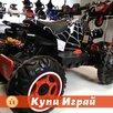 Детский электроквадроцикл по цене 21450₽ - Электромобили, фото 6