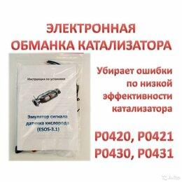 Двигатель и топливная система  - Обманка катализатора,датчика кислорода электронная, 0