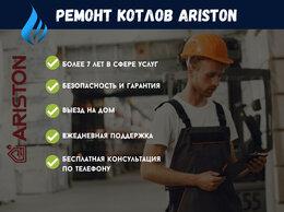 Ремонт и монтаж товаров - Ремонт котлов  Аристон, 0