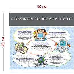 Рекламные конструкции и материалы - Стенд «Правила безопасности в интернете» (1…, 0