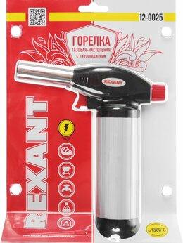 Газовые горелки, паяльные лампы и паяльники - Газовые горелки REXANT Газовая горелка…, 0
