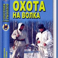 """Прочее -  Книга """"Охота на волка"""", 0"""