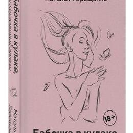 Наука и образование - Терещенко Наталья «Бабочка в кулаке, или Неуловимый оргазм», 0