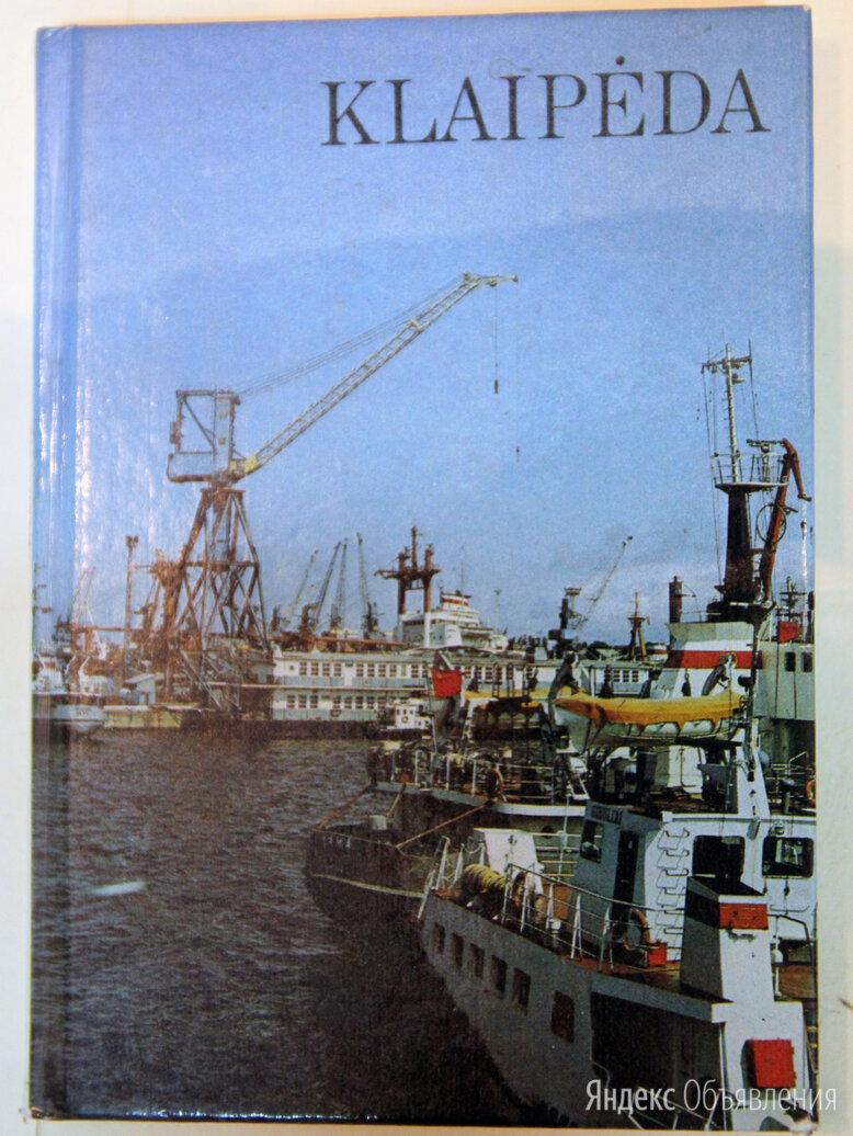 Клайпеда путеводитель 1986 по цене 500₽ - Словари, справочники, энциклопедии, фото 0