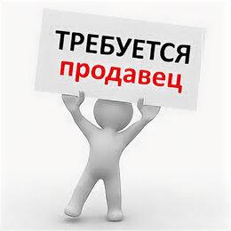 Продавец - продавец-кассир (г. Брянск), 0