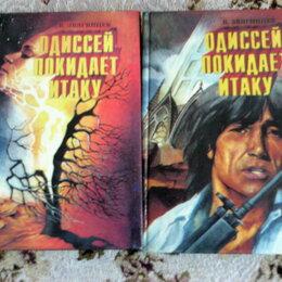 Художественная литература - 2-х томник произведений В.Звягинцева, 0
