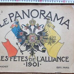 Искусство и культура - иллюстрированный альманах Le Panorama, 1901 год, номер 3, с Николаем 2, 0