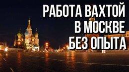 Комплектовщик - Комплектовщик Вахта в Московской области (с…, 0