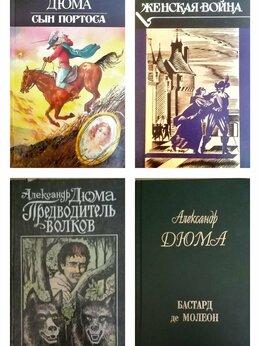 Художественная литература - Александр Дюма (10 книг), 0
