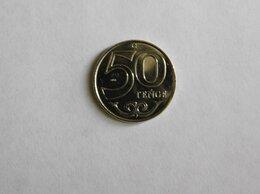 Монеты - 50 тенге 2021 (Казахстан), 0