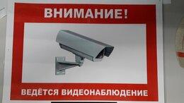 Камеры видеонаблюдения - Видеонаблюдение, контроль доступа, 0
