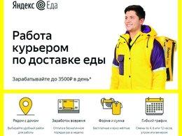 Курьер - Курьер по доставке еды. Партнёр Яндекс. ЕДА, 0