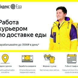 Курьеры - Курьер по доставке еды. Партнёр Яндекс. ЕДА, 0