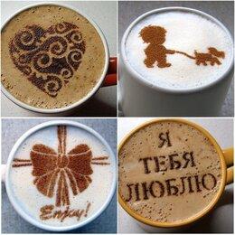 Аксессуары - Трафареты для кофе, капуччино, 0