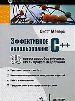 Компьютеры и интернет - С.Мейерс Эффективное использование С++. 35 новых…, 0