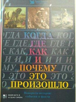 Детская литература - Энциклопедия, 0