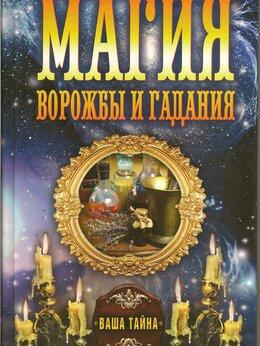 Товары для гадания и предсказания - Антонина Соколова- Магия ворожбы и гадания, 0