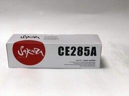 Картриджи - CE285A картридж HP LJ P1102 совместимый Sakura, 0