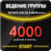 Ведение группы СОЦИАЛЬНЫЕ СЕТИ - 1 пост/день за 1000 рублей целый месяц! - IT, интернет и реклама, фото 3