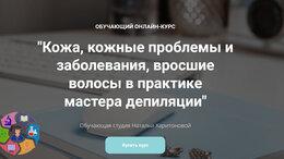 Сертификаты, курсы, мастер-классы - Наталья Харитонова - Кожа, кожные проблемы и…, 0