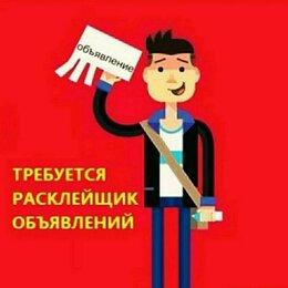 Распространители - Расклейщик объявлений, 0