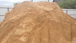 Строительные смеси и сыпучие материалы - Песок, пгс с доставкой от 1 куба (1155), 0