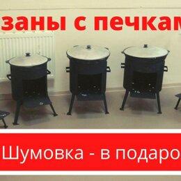 Казаны, тажины - Казан чугунный узбекский. Печи, 0