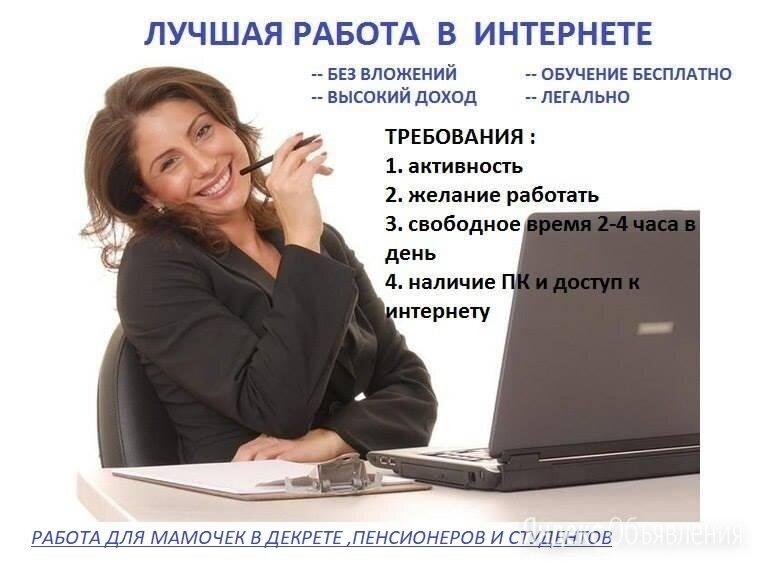 работа онлайн москва