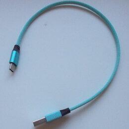 Зарядные устройства и адаптеры - Кабель голубой USB (папа) - USB-C (папа). Длина 30см. Новый, 0
