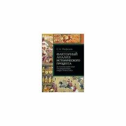 Юридическая литература - Факторный анализ исторического процесса. Нефедов…, 0