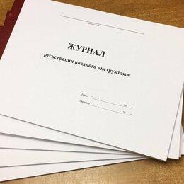 Прочее - Журнал регистрации вводного инструктажа, 0