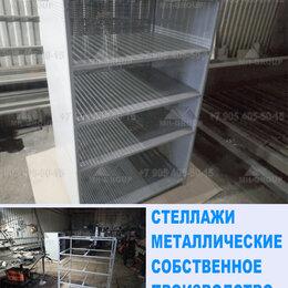 Стеллажи и этажерки - Стеллажи металлические от производителя, 0