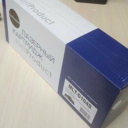 Картриджи - Картридж лазерный Samsung MLT-D104S, 0