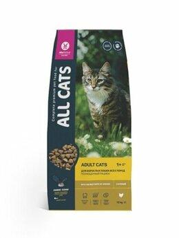 Корма  - All Cats для взрослых кошек, 0