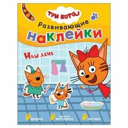 Обучающие материалы и авторские методики - Книга «Три кота. Развивающие наклейки. Наш…, 0