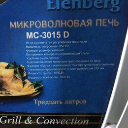 Микроволновые печи - Огромная микроволновая печь, 0