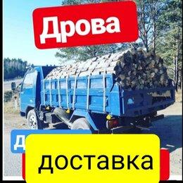Дрова - Дрова с доставкой сосна , 0