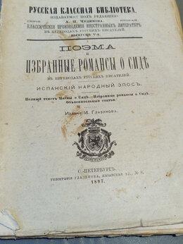 Художественная литература - Очень старая книга, 0