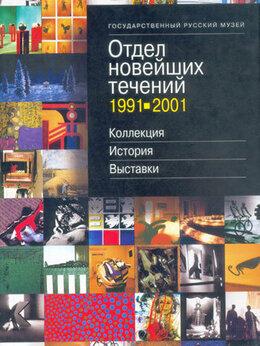 Искусство и культура - Государственный русский музей. Отдел новейших…, 0