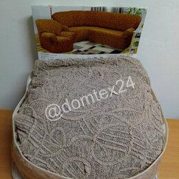 Чехлы для мебели - Чехол на угловой диван и 1 кресло, без юбки. Жаккард, 0