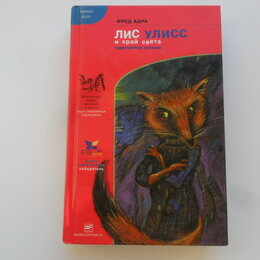 Детская литература - Лис Улисс и край света. Фред Адра. , 0