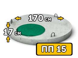Железобетонные изделия - Плиты перекрытия колодца ПП 15 (встоенный люк 1…, 0