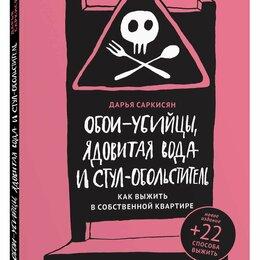 """Дом, семья, досуг - Книга """"Обои-убийцы, ядовитая вода."""" Дарья Саркисян, 0"""